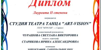 Успех юных артистов студии театра танца «ART-VISION»