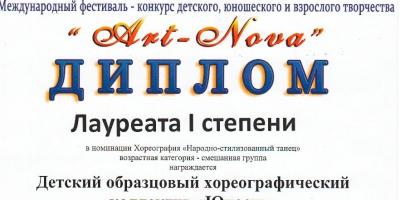 «Юность» — лауреат  международного фестиваля «Art-Nova»