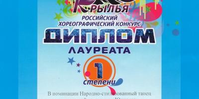 У театра танца ART-VISION  новые победы