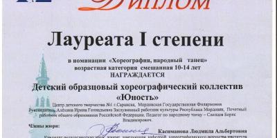 «Юность»  на фестивале «ДАНС АВЕНЮ»