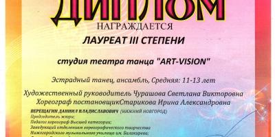 Успех юных артистов  в Йошкар-Оле