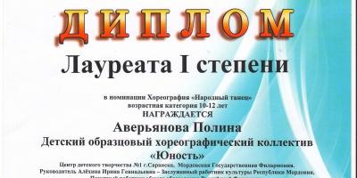 Танцоры «Юности»  стали лауреатами  фестиваля в Сочи