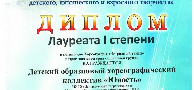 Детский образцовый хореографический коллектив «Юность»  вернулся из Сочи с победными дипломами