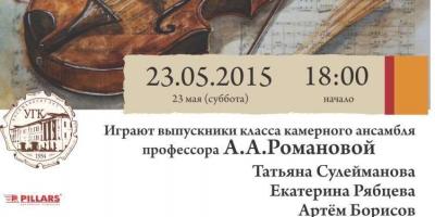 Концерты в Екатеринбурге