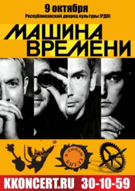 Группа «Машина времени»