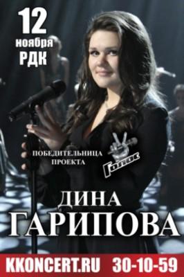 Дина Гарипова (6+)