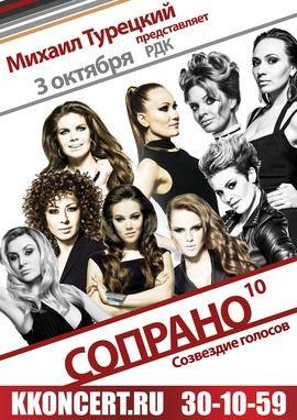 Арт-группа «Сопрано 10» проект Михаила Турецкого