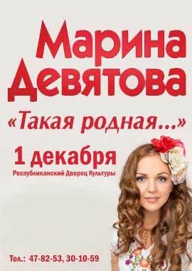 Марина Девятова(0+)