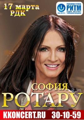 София Ротару (6+)