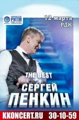 Сергей Пенкин (6+)