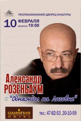 Александр Розенбаум(12+)