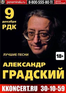 Александр ГРАДСКИЙ (18+)