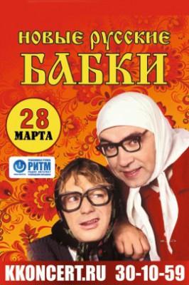 Новые русские бабки (16+)