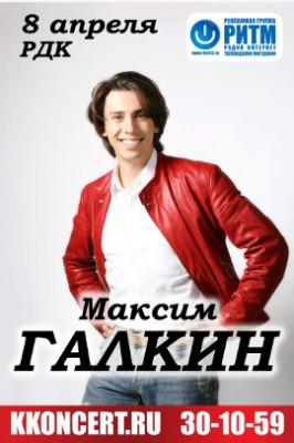Максим Галкин(6+)