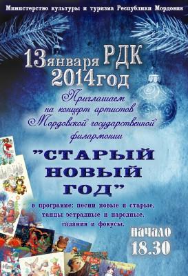 Приглашаем встретить с нами «Старый Новый Год!» (6+)