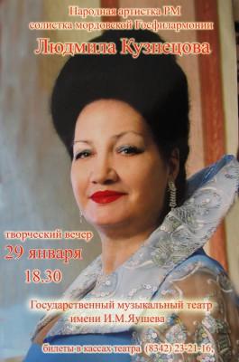 Наша Людмила Кузнецова  на сцене Музыкального театра им. Яушева (6+)