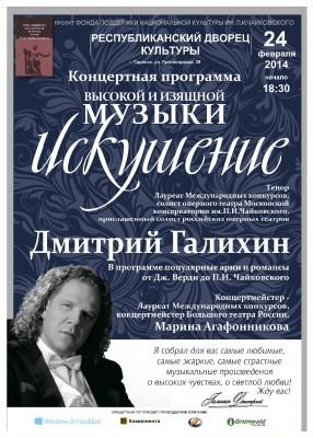 Дмитрий Галихин (6+)