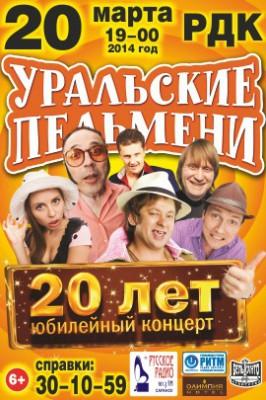 Уральские Пельмени(6+)