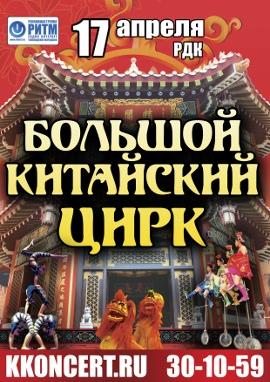 Большой китайский цирк(0+)