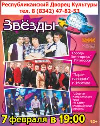 Звезды КВН в Саранске (12+)