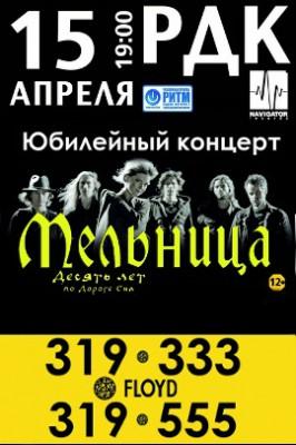 Фолк-рок группа «Мельница» (12+)