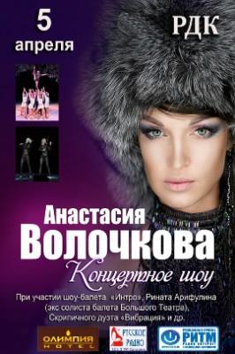 Анастасия Волочкова(12+)