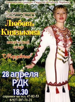 Любовь Князькова (0+)