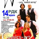 Ансамбль «Classics-art Ensemble». Wind Alive Show (Шоу Живой ветер) (0+)