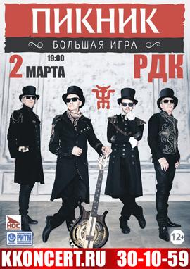 Группа «Пикник» (12+)