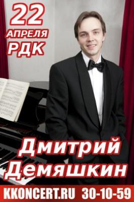 Дмитрий Демяшкин(0+)