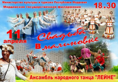 Ансамбль народного танца «Лейне» «Свадьба в Малиновке» (0+)