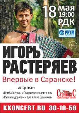 Игорь Растеряев (16+)