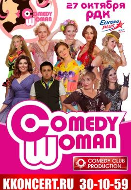 Comedy Woman (16+)