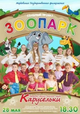 Вокальная детская студия «Карусельки» (0+)