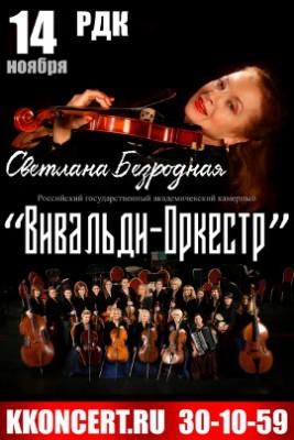 Вивальди-Оркестр (0+)