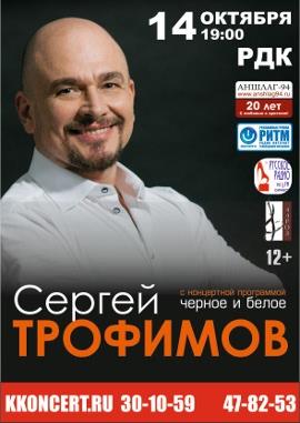 Сергей Трофимов (16+)