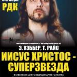 Иисус Христос — Суперзвезда (16+)