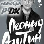 Леонид Агутин (0+)