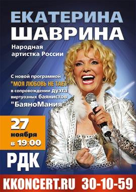 Екатерина Шаврина (12+)