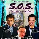 S.O.S. (12+)