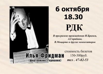 Илья Фридман (6+)