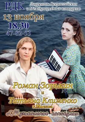 Роман Зорькин и Татьяна Клименко. Музыкальные каникулы (6+)