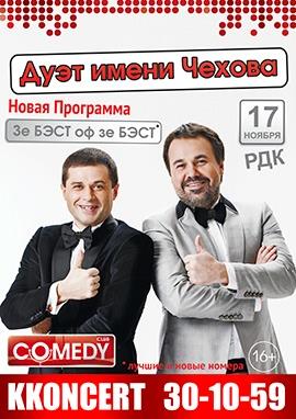 Дуэт имени Чехова (16+)