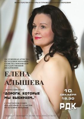 Елена Алышева (6+)
