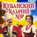 Кубанский казачий хор (12+)