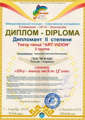 диплом-4