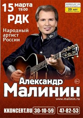 Александр Малинин (6+)