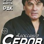 Александр Серов (12+)