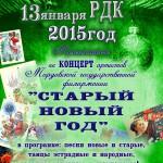 Старый Новый Год (6+)