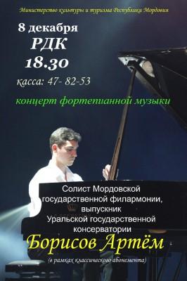 Артем Борисов. Фортепиано (6+)